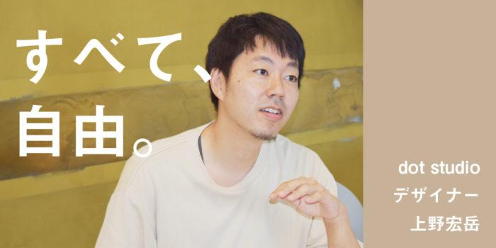 ちょいずらし?のデザイン【前編】dot studio 上野宏岳さん