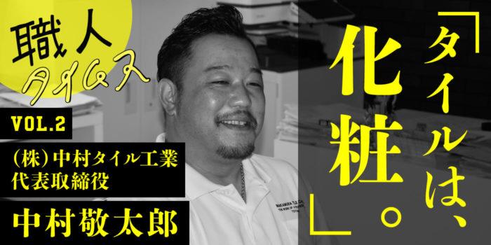 「タイルは、化粧」中村タイル工業 代表取締役 中村敬太郎 さん