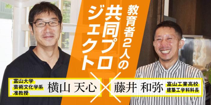 藤井和弥×横山天心 教育者2人の共同設計プロジェクト 藤井邸「街のヴォイドに開く町屋」