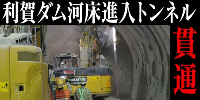 君は見たか?トンネル貫通の瞬間!※動画あり