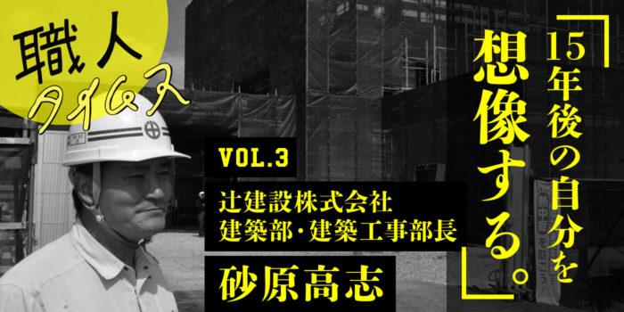 「15年後の自分を想像する。」辻󠄀建設  建築工事部長 砂原高志さん