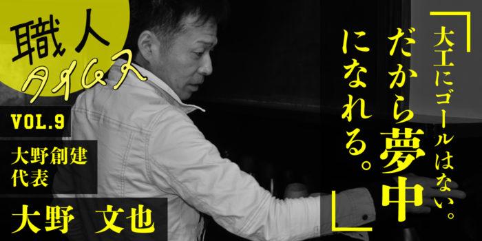 職人タイムス vol.9  大野創建 大野文也さん