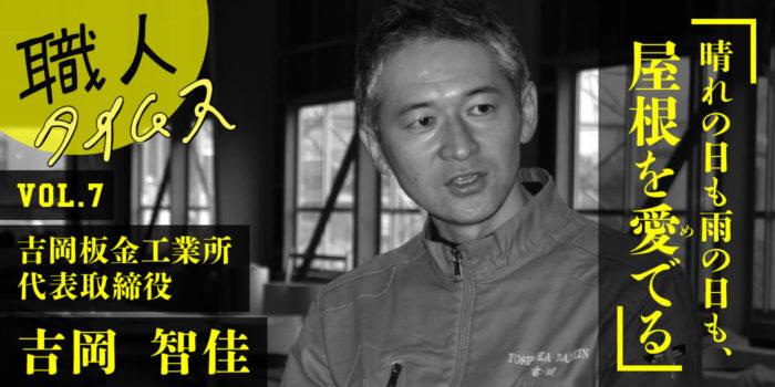 職人タイムス vol.7  吉岡板金工業所 吉岡智佳さん