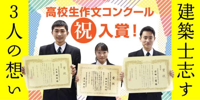 高校生の作文コンクール「建設産業への想い」祝!!入賞
