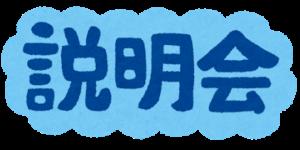 北陸電力グループ合同企業説明会