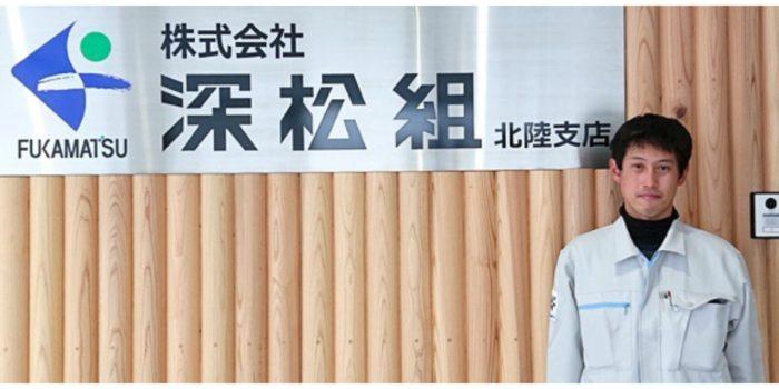 「私たちのメッセージ」深松組北陸支店 川原正裕さん