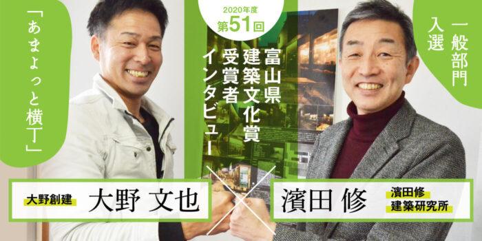 建築家 濱田修✖️大工 大野文也「日常✖️非日常」
