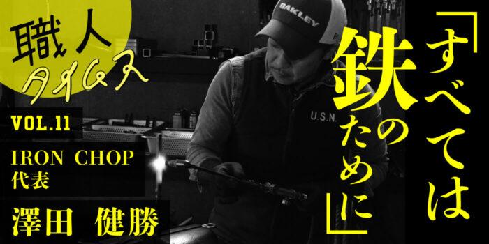 職人タイムス vol.11 IRON CHOP  澤田健勝さん【動画あり】