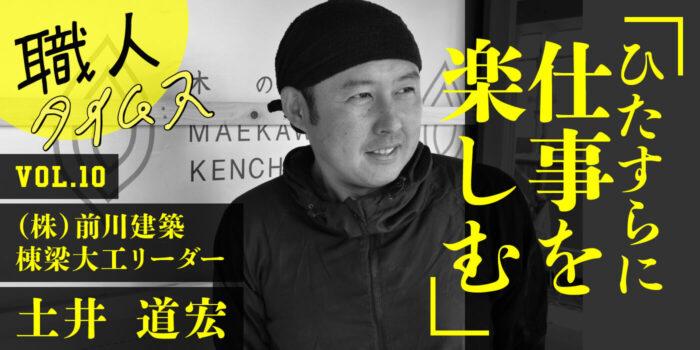職人タイムス vol.10 前川建築 棟梁大工リーダー 土井道宏さん