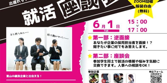 6月1日(火)22卒向け就活座談会 お悩み解消のチャンス!!
