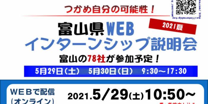 5月29日(土)富山県WEBインターンシップ説明会に参加します