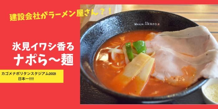 麺屋いく蔵の「氷見イワシ香るナポら〜麺」日本一!!