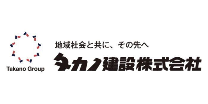 タカノ建設株式会社