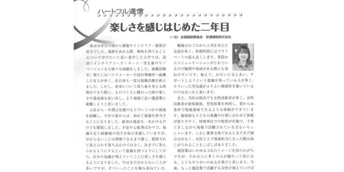 JCMレポートに社員の記事が掲載されました