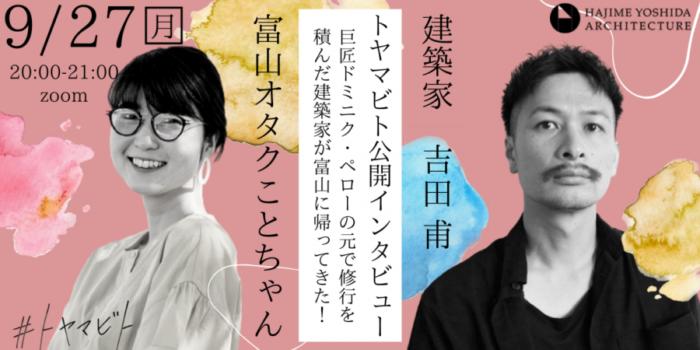 公開インタビュー!富山オタクことちゃん✖️建築家 吉田甫