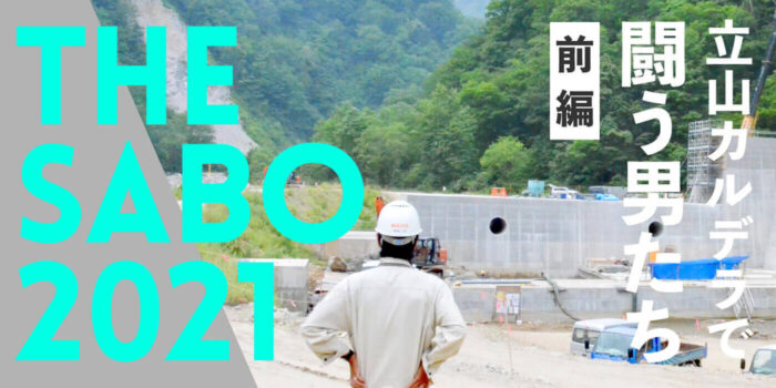 THE SABO2021 〜立山カルデラルポ (前編)〜