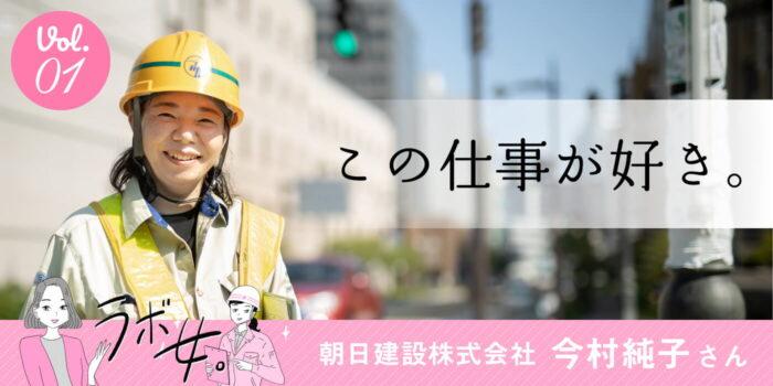 ラボ女Vol.1 朝日建設 今村純子さん「電気工事士って面白い!」
